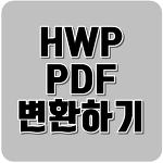hwp pdf 변환 초간단 방법