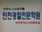 인천 부평 - 인천경찰전문학원 학원책상 납품완료