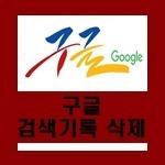 구글 검색기록 삭제 익스플로러에서 하기 방법
