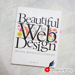 16/136(31) - Beautiful Web Design