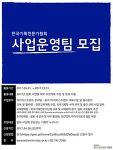 [안내] 사업운영팀 모집