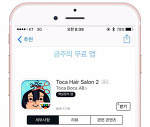 애플 앱스토어 금주의 무료 앱, Toca Hair Salon 2 [교육]