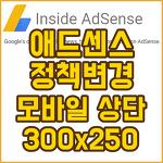 구글 애드센스 정책변경(모바일 상단광고 300x250 허용)
