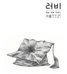 러비 60호 (2016년 가을호)