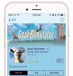 애플 앱스토어 금주의 무료 앱, Goat Simulator [게임]