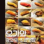 광화문 맛집 오가와 초밥, 맛과 분위기 좋은 오가와스시 또가고 시프당~