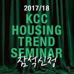 17/18 KCC하우징 트렌드세미나 참석신청