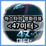 상어 영화 47미터 결말 및 후기 : 죠스물과는 다르다!