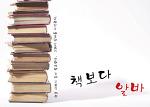 [책보다 알바] 4장. 서툴다