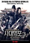 사대명포 3 : 종극대결전 (四大名捕 3, The Four 3, 2014)