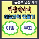 픽셀메이터로 방송 예능 자막만들기 (파이널컷프로에서 사용 가능)