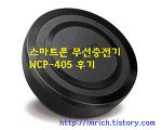 스마트폰 무선충전기 LG WCP-405 이용후기