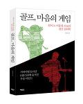 [새로 나온 책] 골프, 마음의 게임