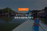 물 위에 떠 있는 마을이 있다? 세계 속 수상가옥 TOP 3