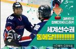 2017 세계장애인아이스하키 대한민국 동매달 및 2018 평창 동계패럴림픽대회 출전 확정되었습니다