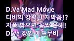 D.Va Mad Movie 송하나의 강력한 자박꼼!? D.Va 장인 매드무비