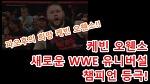 [WWE] '케오후' 케빈 오웬스 'WWE 유니버설 챔피언' 등극!! 하이라이트 및 리뷰 (#케빈오웬스, #케오후, #케빈스틴)
