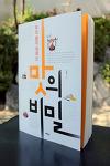 [새로 나온 책] 우리 몸이 원하는 맛의 비밀