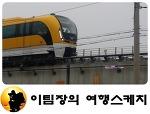 인천공항철도 자기부상열차타고 바지락칼국수 먹으로 가요