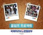 희망을 전하는 발걸음 새생명사랑가족걷기대회를 통해 이웃사랑 실천하는 장길자 회장님의 국제위러브유♥