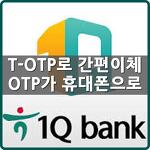 KEB하나은행 휴대폰속 T-OTP로 간편이체하기