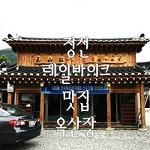 [강원도 정선 여행] 정선 레일바이크 맛집, 옥산장 돌과이야기
