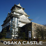 오사카 주유패스 오사카성 입장료 무료혜택 | 오사카성 천수각