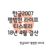 한글2007 평범한 라이프 티스토리 18년 4월 결산