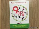 [9시 취침의 기적, 김연수, 끌리는책] 9시 취침이 만들어 내는 엄청난 효과