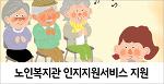 노인복지관 인지지원서비스가 어르신들의 행복한 노후를 함께합니다!