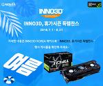 [진행중]INNO3D, 휴가시즌 득템찬스!
