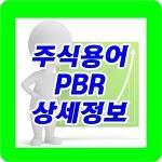 주식용어정리 pbr 상세정보 쉽게!