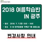 [공지] 2018 여름학습반 IN 광주 변경사항 안내