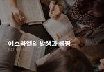 365 성경읽기 40일차 민수기 10:11~14장
