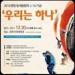 2018 평창 동계올림픽 G-50 기념 축제 우리는 하나 (12.20 원주치악체육관 입장무료)