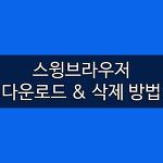스윙 브라우저 다운로드 & 삭제 방법