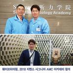 웨이브히어링, 2018 지멘스 시그니아보청기 AMC 아카데미 상하이 워크샵 참석
