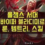 롤 시즌8 원딜 블라디미르 룬, 템트리, 스킬(feat. 바이퍼)