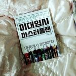 18/4 - 진짜 공신들만 아는 미대 입시 마스터플랜