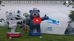 한강몽땅 2018 평창 빌리지 참여 영상 제작 올림픽 프렌즈