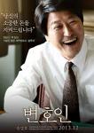 박근혜 변호인단, 사퇴