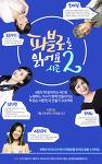 파블로를 읽어요 시즌2 : MC 조연심, 김진향, 김아진, 오재철 & 가수 이지혜 그리고 하정연 PD