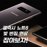갤럭시 노트8(Galaxy Note8) 빛 번짐 현상 잡아보자