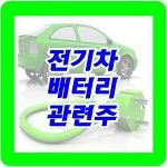 전기차 배터리 관련주,수혜주 종목 총정리.