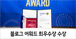 국민건강보험공단 2017 대한민국 블로그 어워드 최우수상 수상