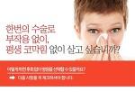 비후성비염 어떻게 치료할까요?   영등포이비인후과 닥터킴에서는 이렇게 치료합니다!
