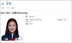 컬링 김은정 결혼 여부 및 인스타 화제인 까닭