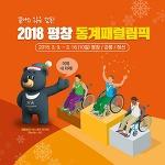 [평창페럴림픽] 2018 평창 동계패럴림픽을 알아보아요 (2018.3.9.~3.18)