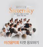 제28회 이건음악회 티켓 응모 이벤트 - 모스코바 스레텐스키 수도원 합창단 공연 신청하세요!