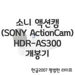 소니 액션캠(SONY ActionCam) HDR-AS300 개봉기